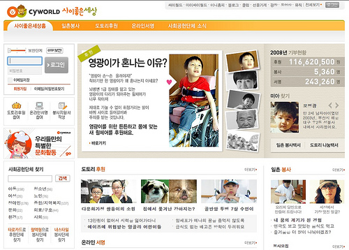 Cyworld\'s social action website